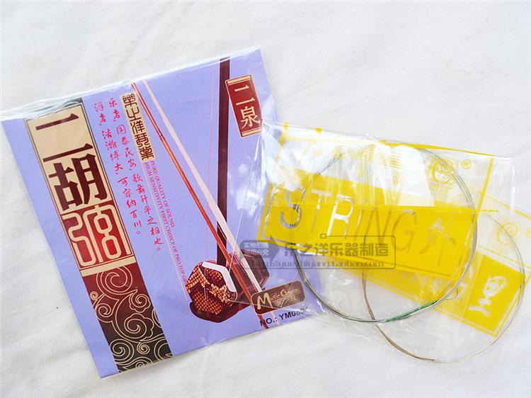 二泉二胡弦  YM 0804