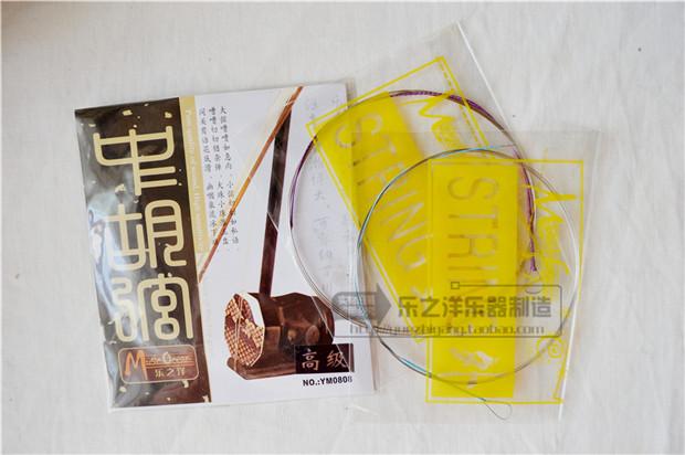 高级中胡弦 YM0809