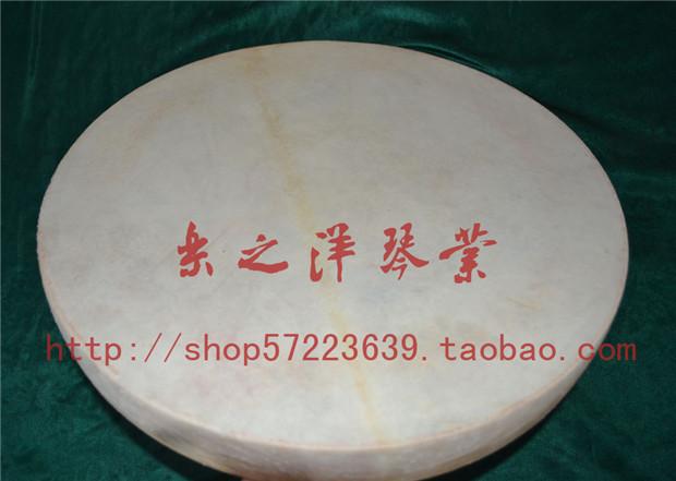 43CM 羊皮手鼓